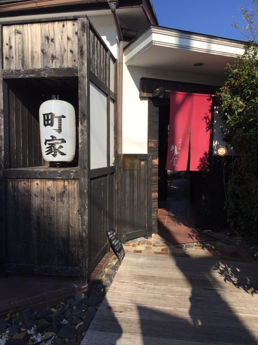 町屋カフェ 太朗茶屋鎌倉 (たろうちゃや かまくら)