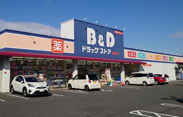 B&Dドラッグストア 鳴海店