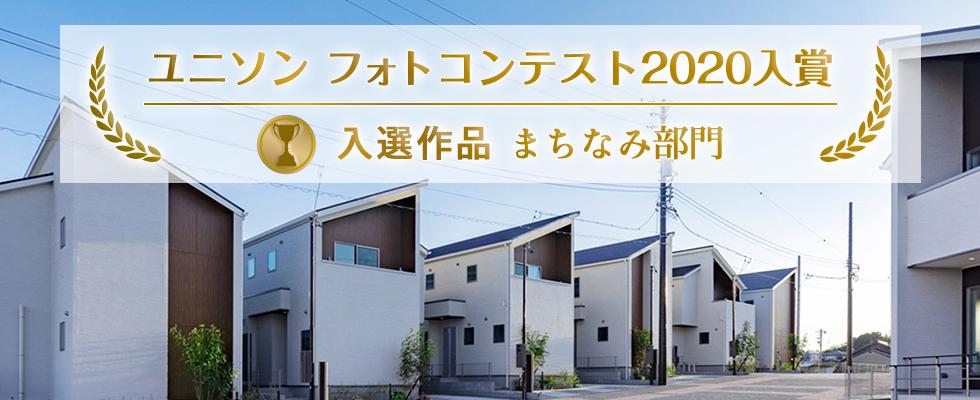ユニソン フォトコンテスト2020入賞
