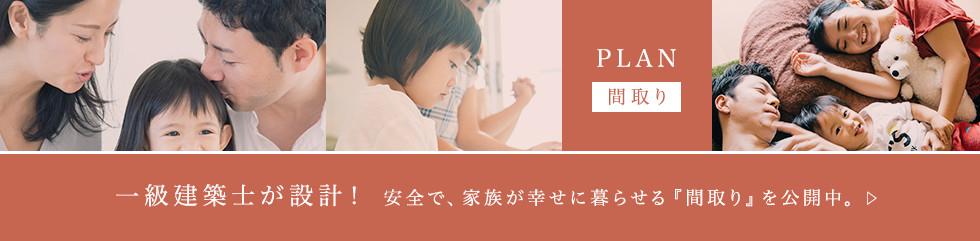 PLAN 間取り 一級建築士が設計! 安全で、家族が幸せに暮らせる『間取り』を公開中。