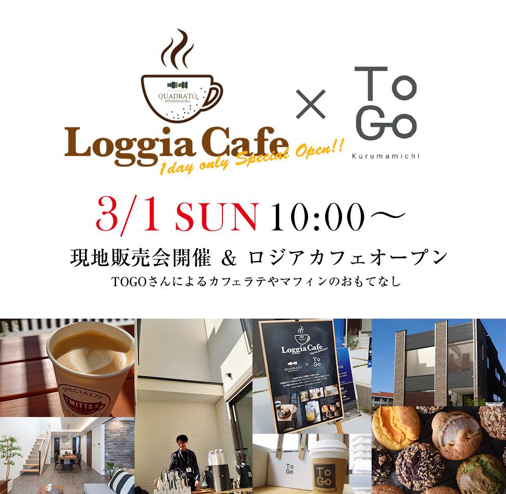 ロジアカフェ2日間限定OPEN