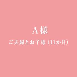 A様 ご夫婦とお子様(11か月)
