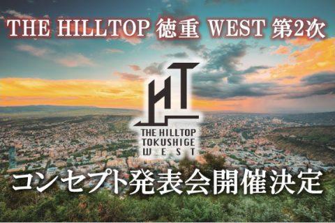 コンセプト発表会が3月16日(土)・17日(日)に開催決定しました。