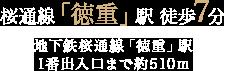 桜通線「徳重」駅 徒歩7分