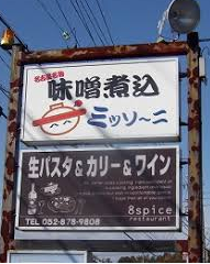 味噌煮込み専門店「ミッソーニ」