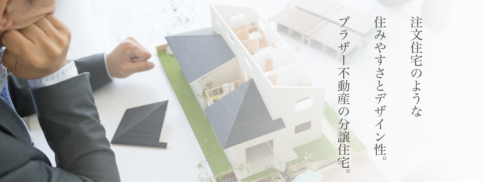 注文住宅のような住みやすさとデザイン性。ブラザー不動産の分譲住宅。