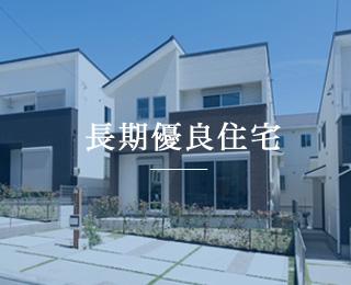 長期優良住宅