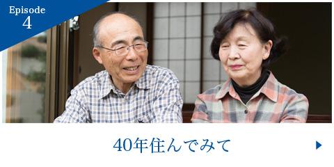 40年住んでみて
