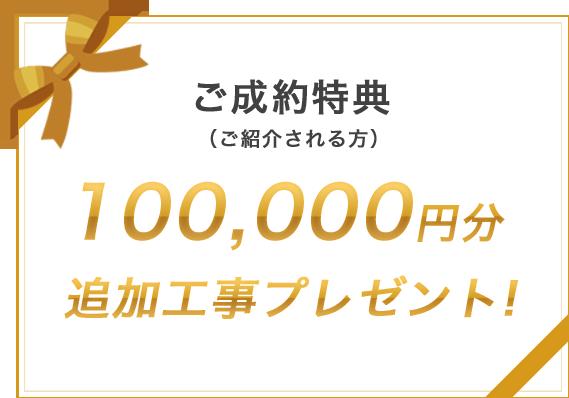 ご成約特典 100,000円文追加工事プレゼント!