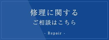 修理に関するご相談はこちら