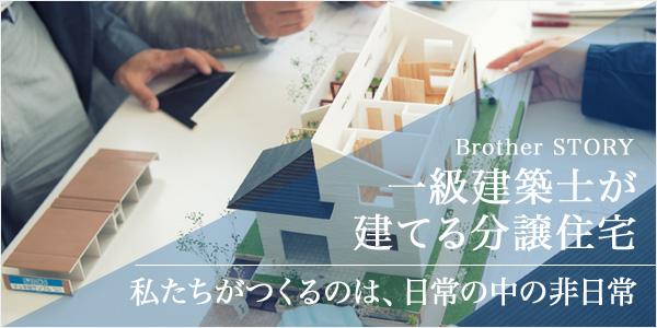 一級建築士が建てる分譲住宅