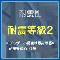 耐震性/耐震等級2/※ブラザー不動産は最高等級の「耐震等級3」仕様
