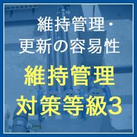 維持管理・更新の容易性/維持管理対策等級3