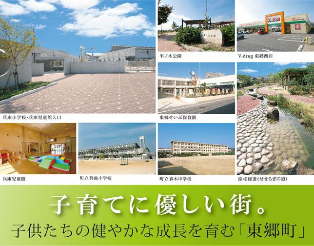 東郷三ツ池第2次 土地付分譲住宅 周辺環境