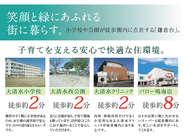 鎌倉台第18次 土地付分譲住宅 周辺環境