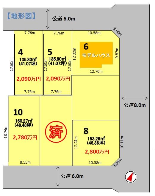 建築条件付土地分譲 みよし市三好丘 (モデルハウス1区画) 販売区画図