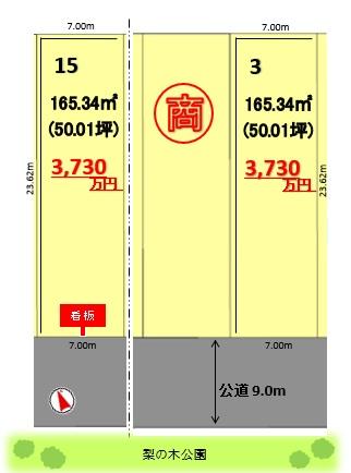 建築条件付土地分譲 鶴が沢一丁目 販売区画図