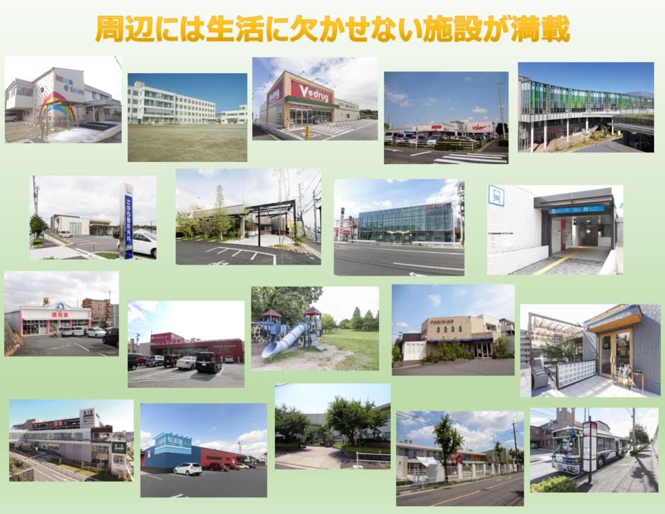 鎌倉台第20次 土地付分譲住宅 周辺環境