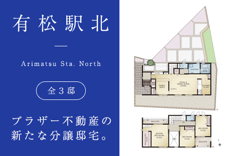 有松駅北 土地付分譲住宅