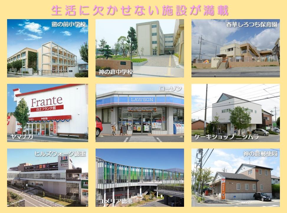 みどり藤塚第21次 土地付分譲住宅 周辺環境